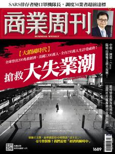 Business Weekly 商業周刊 - 30 三月 2020