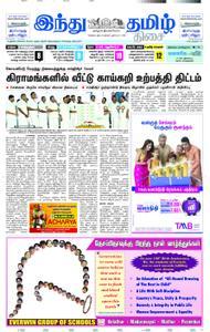 The Hindu Tamil - அக்டோபர் 01, 2018