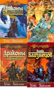 Фентези и альтернативная история - сборник книг №018