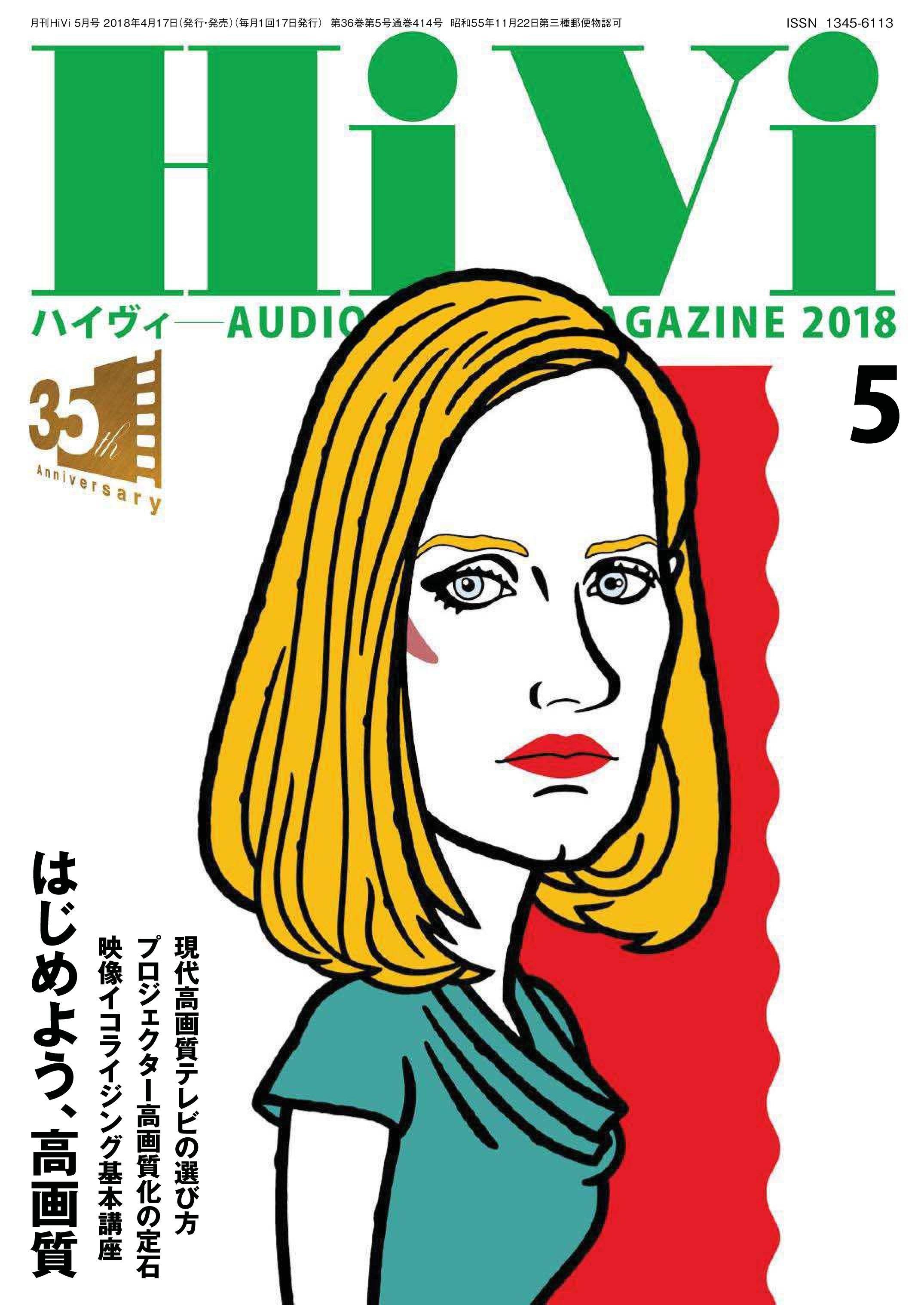 HiVi - 4月 2018