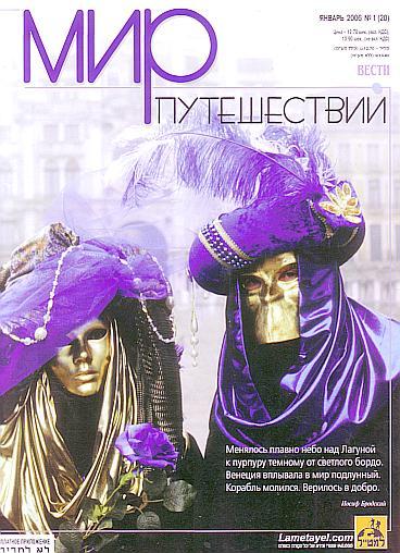 Russian E-book: Мир путешествий, 2006, январь