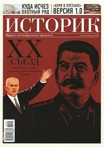 Историк. Журнал об актуальном прошлом - N. 2 (14) 2016