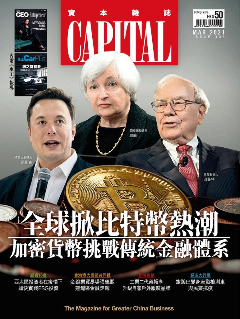 Capital 資本雜誌 - 三月 2021