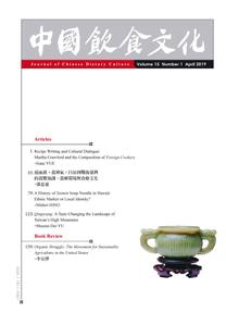 Journal of Chinese Dietary Culture 中國飲食文化 - 五月 2019