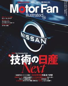 Motor Fan illustrated モーターファン・イラストレーテッド - 11月 15, 2020