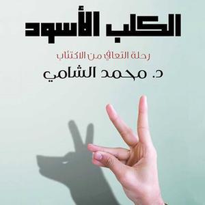 «الكلب الأسود» by محمد الشامي
