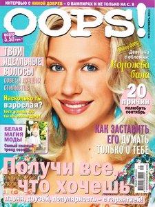 Oops! - September / 2011 (Russia)