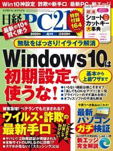 日経PC21 – 2月 2020