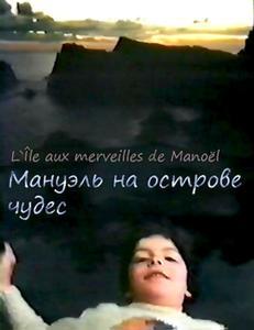 Manuel on the Island of Wonders (1984) Manoel dans l'île des merveilles