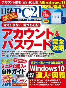 日経PC21 – 7月 2021