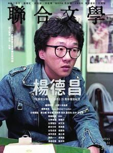 聯合文學UNITAS a literary monthly - 十一月 2016
