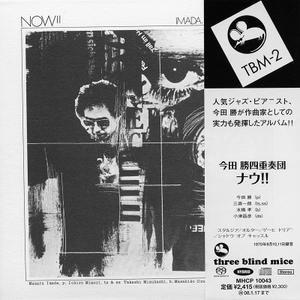 Masaru Imada Quartet - Now (1970) [Japan 2007] SACD ISO + Hi-Res FLAC