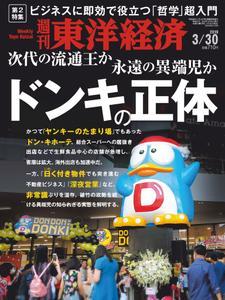 Weekly Toyo Keizai 週刊東洋経済 - 25 3月 2019