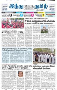 The Hindu Tamil - செப்டம்பர் 18, 2018