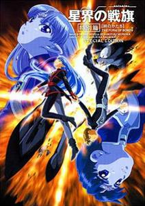 Seikai no Senki Movie (2000-2001)
