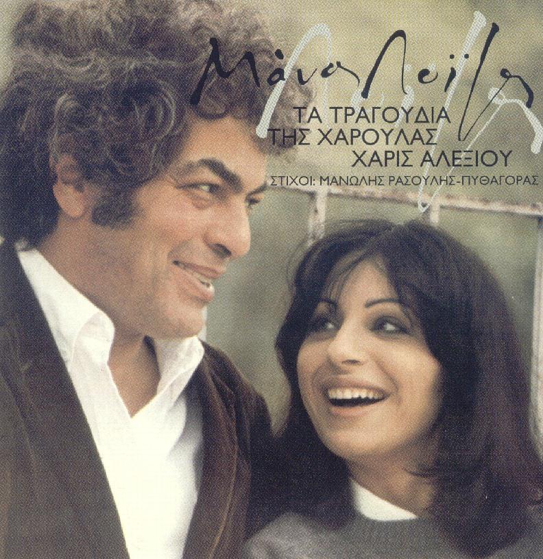Xaris Alexiou&Manos Loizos  - Ta Tragoudia Tis Xaroulas- 1979