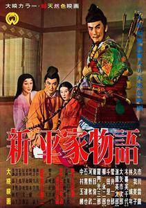 Taira Clan Saga (1955) Shin Heike monogatari