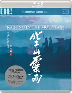 Raining in the Mountain / Kong shan ling yu (1979) [Eureka!]