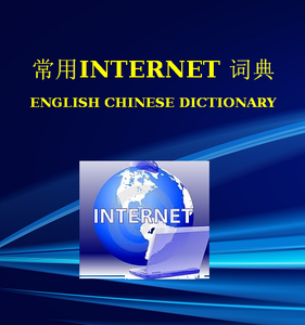 Chinese English Internet Dictionary