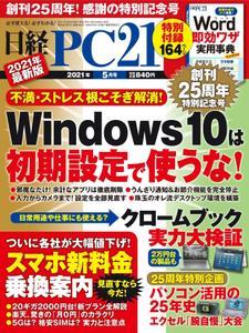 日経PC21 – 3月 2021