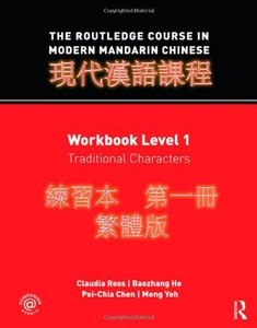 The Routledge Course in Modern Mandarin Chinese: Workbook Level 1, Traditional Characters (repost)