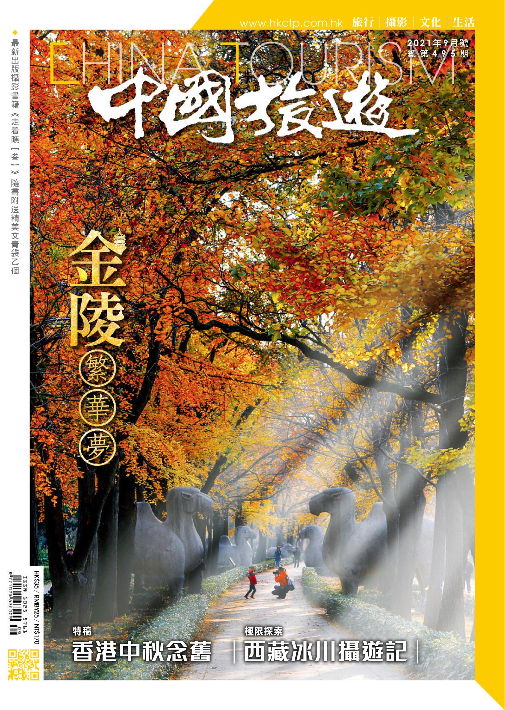 China Tourism 中國旅遊 - 八月 2021