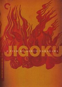 Hell (1960) Jigoku [The Criterion Collection]