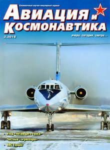 Авиация и Космонавтика 2016-03