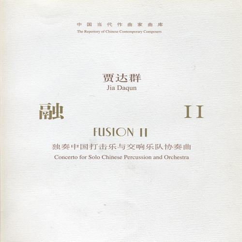 Jia Daqun - Fusion II: Concerto for Chinese Percussion