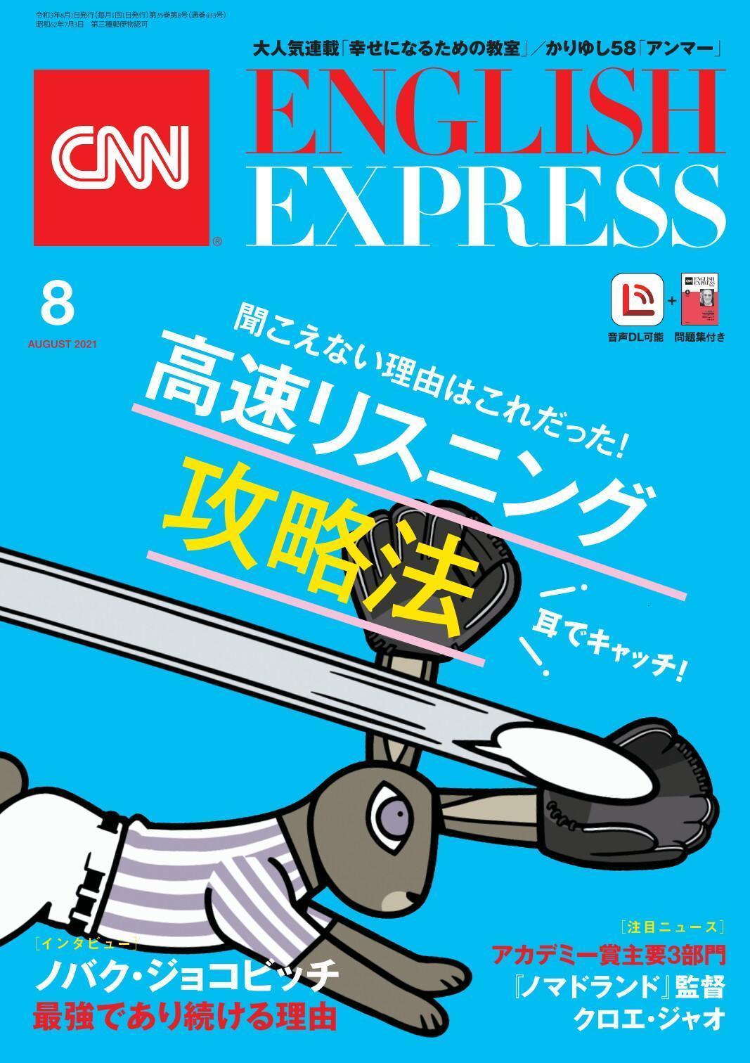 CNN ENGLISH EXPRESS – 7月 2021
