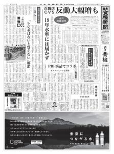 日本食糧新聞 Japan Food Newspaper – 08 6月 2021