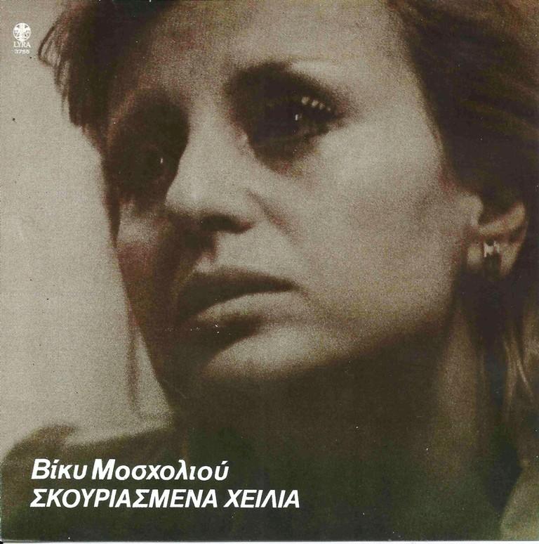Vicky Mosholiou - Rusty lips (1994)