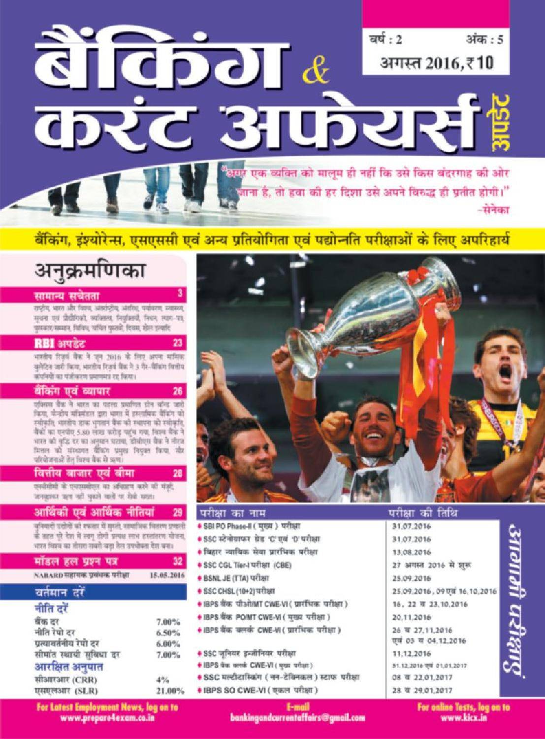 Banking & Current Affairs Update Hindi Edition - अगस्त 2016