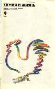 Химия и жизнь (1982 No.09)
