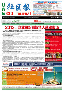 UAE CCC Journal - 2013 年3 月2 日 - Issue 282