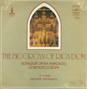 Евгения Лисицына - Орган Рижского Домнского собора. И.С.Бах (1685 - 1750) (1979)
