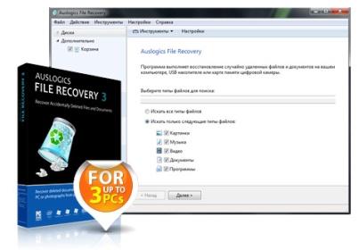 Auslogics File Recovery 3.1.1.0