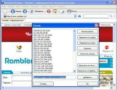 Paranoia Browser 1.0
