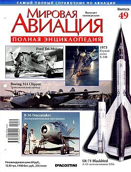 World Aviation / Мировая авиация 049