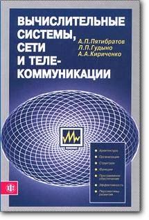 А. П. Пятибратов, Л. П. Гудыно, А. А. Кириченко, «Вычислительные системы, сети и телекоммуникации»