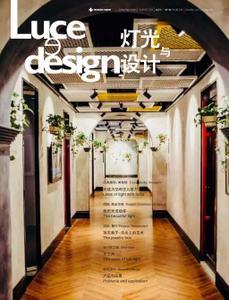 Luce e Design China - Issue 71, 2018