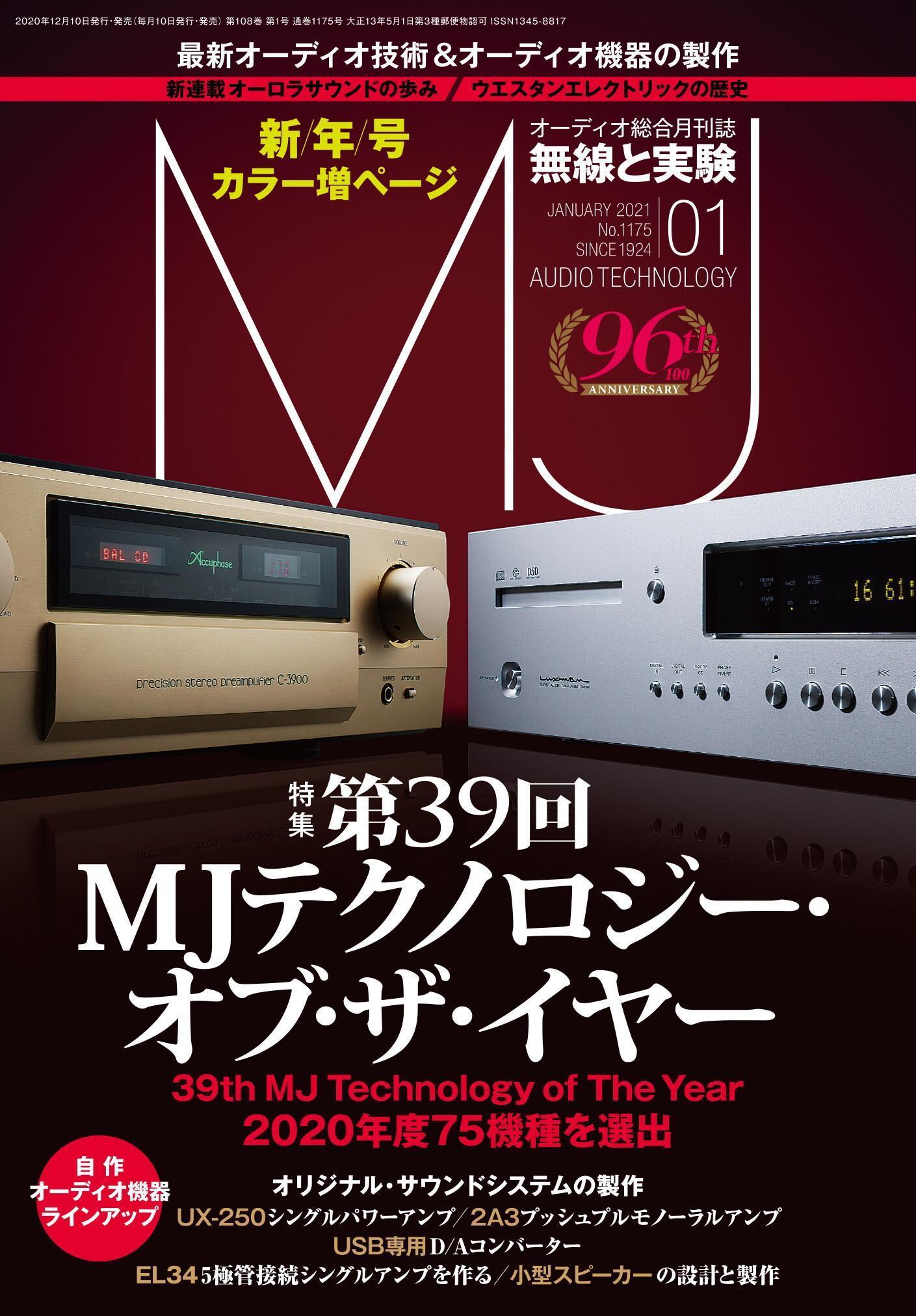 MJ 無線と実験 – 1月 2021