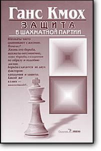 Ганс Кмох, «Защита в шахматной партии»