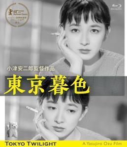 Tokyo Twilight (1957) Tôkyô boshoku [4K Restored]