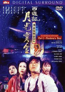 A Chinese Odyssey Part One: Pandora's Box (1994)