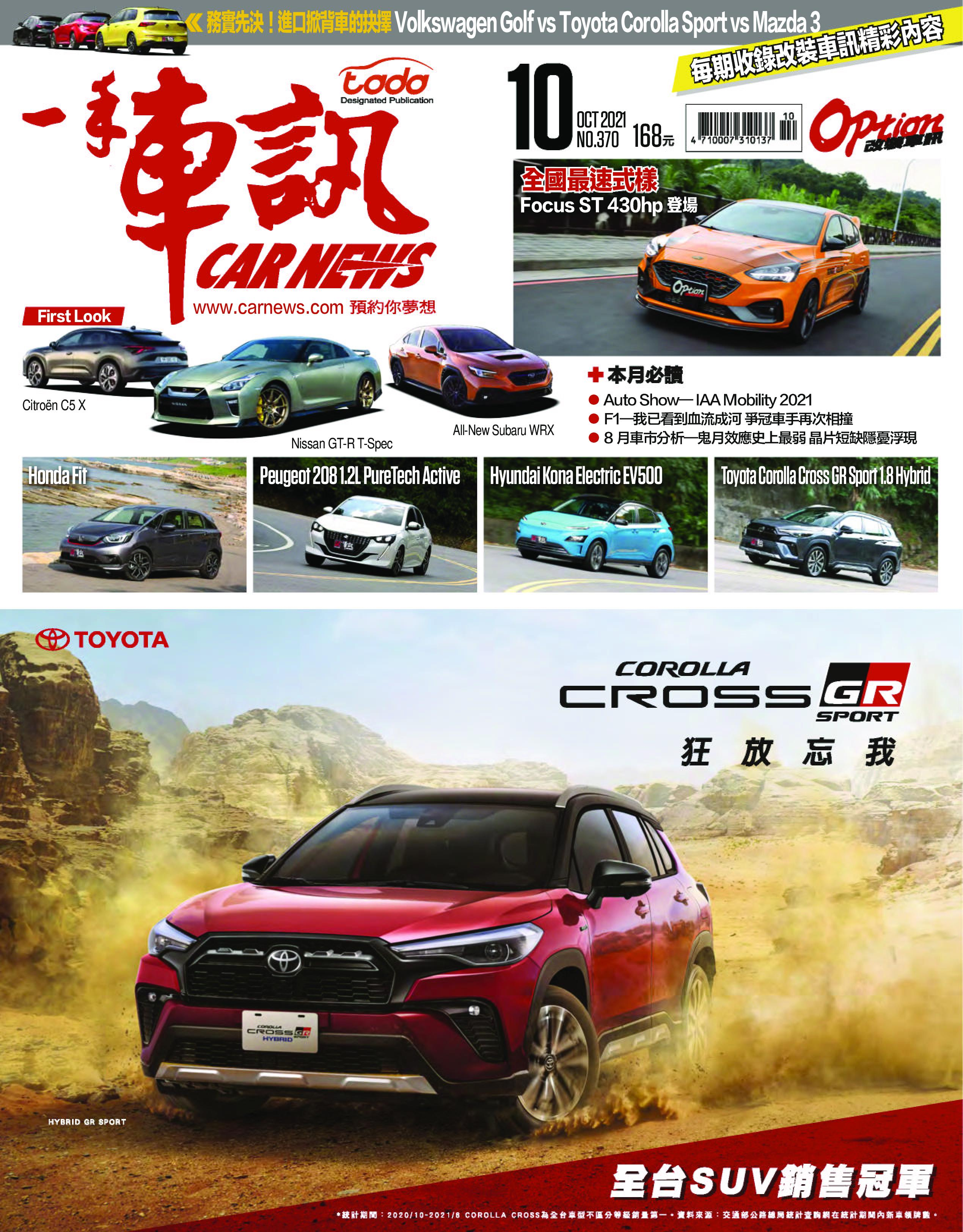 Carnews Magazine 一手車訊 - 十月 2021
