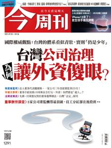 Business Today 今周刊 - 20 九月 2021