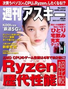 週刊アスキー Weekly ASCII – 12 7月 2021