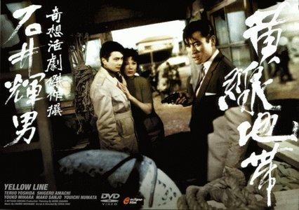 Yellow Line (1960) Ôsen chitai