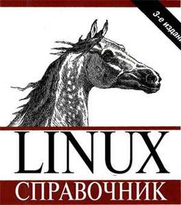 Linux Справочник